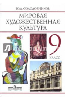 Солодовников Юрий Алексеевич Человек в мировой художественной культуре: Учебник-хрестоматия для 9 класса