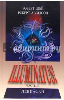 ILLUMINATUS Часть III. Левиафан