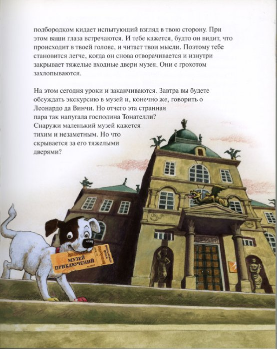 Иллюстрация 1 из 58 для Кто раскроет код да Винчи? - Томас Брецина | Лабиринт - книги. Источник: Лабиринт