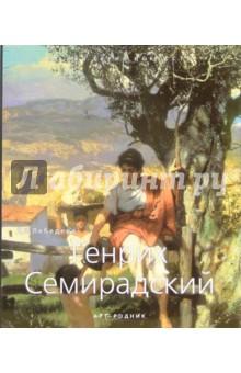 Генрих Семирадский (1843-1902)Отечественные художники<br>Семирадский как личность и художник явил миру редчайший для своего времени, но совершенно обычный для конца XX столетия социальный феномен - он вобрал в себя духовную культуру нескольких народов, внес своим творчеством заметный вклад в общеевропейскую и мировую цивилизацию.<br>