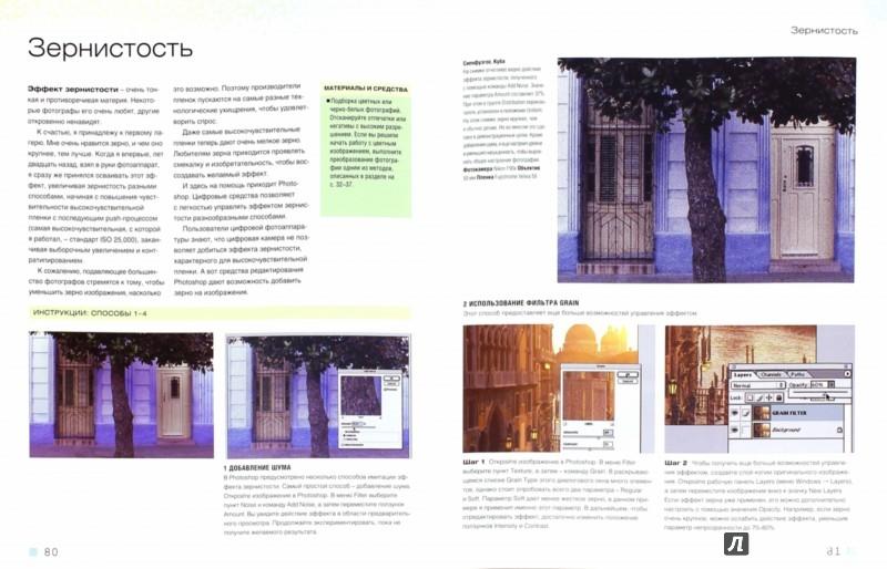 Иллюстрация 1 из 42 для Цифровая фотография. Обработка фотоснимков на домашнем компьютере - Ли Фрост | Лабиринт - книги. Источник: Лабиринт