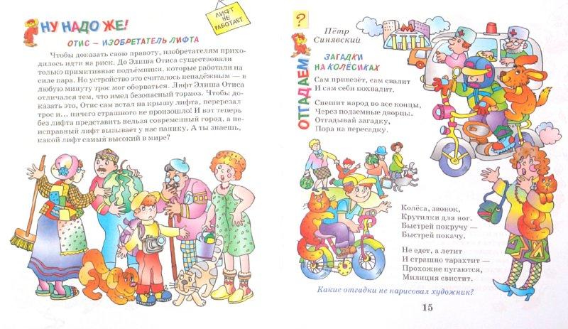 Иллюстрация 1 из 36 для Потому что весело   Лабиринт - книги. Источник: Лабиринт