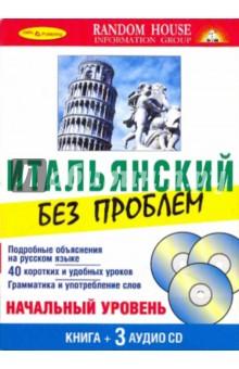 Итальянский без проблем (Книга + 3 CD)