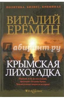 Крымская лихорадка. Политический детектив