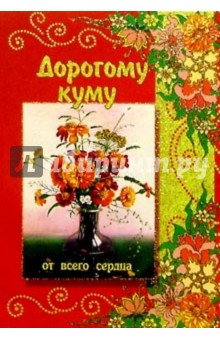 3Т-011/Дорогому куму/открытка вырубка двойная