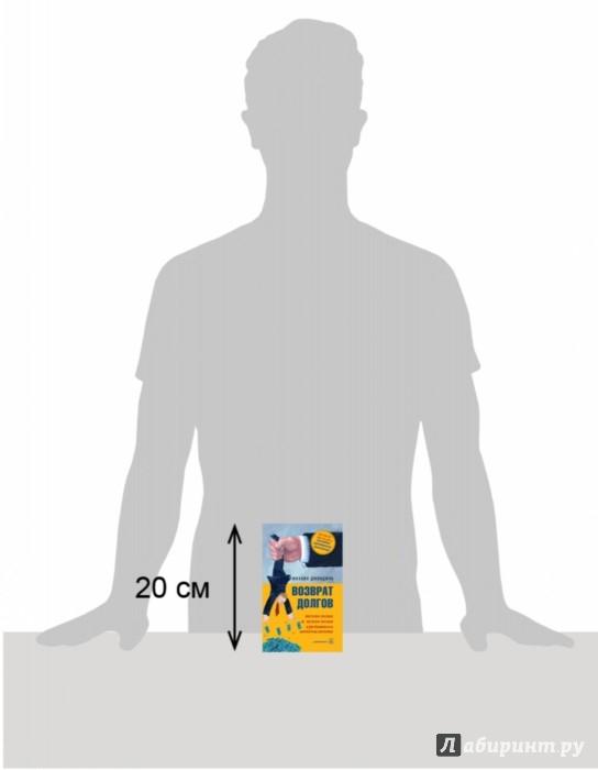 Иллюстрация 1 из 13 для Возврат долгов. Технология и психология кредитного менеджмента - Михаил Джонджуа | Лабиринт - книги. Источник: Лабиринт