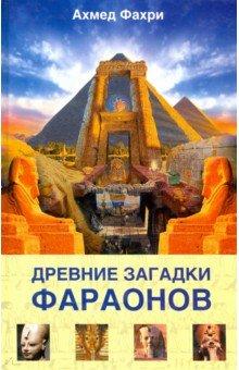 Древние загадки фараонов