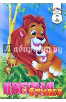 Цветная бумага А4, 16 листов. Лев и львенок (С504)