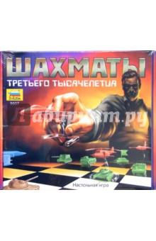 Настольная игра Шахматы третьего тысячелетия