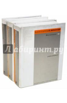 Дневники в 3-х томах. Роман-документ от Лабиринт