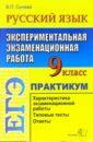ЕГЭ. Русский язык. 9 класс.  ...