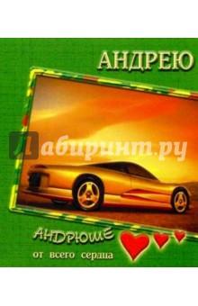 12К-002/Андрею/открытка двойная