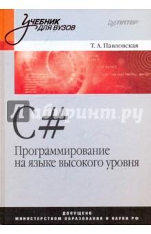 C#. Программирование на языке высокого уровня. Учебник для вузов