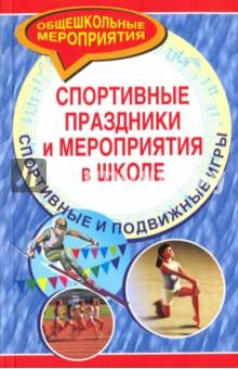 Спортивные праздники и мероприятия в школе