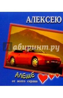 12К-001/Алексею/открытка двойная