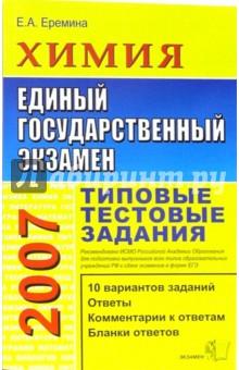 ЕГЭ 2007. Химия. Типовые тестовые задания