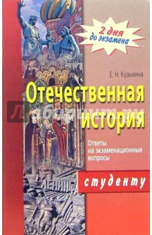 Отечественная история. Ответы на экзаменационные вопросы