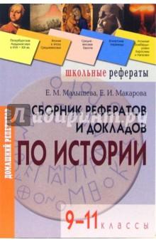 Сборник рефератов и докладов по истории. 9-11 классы