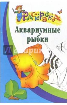 Аквариумные рыбки. Раскраска для детей 6-7лет