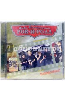 CD. Тараканы