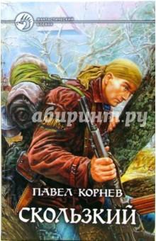 Скользкий, Корнев Павел Николаевич