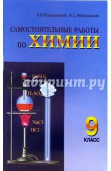 Химия. 8 класс. Новошинский и. И. Новошинский и. И. Химия: учебник.