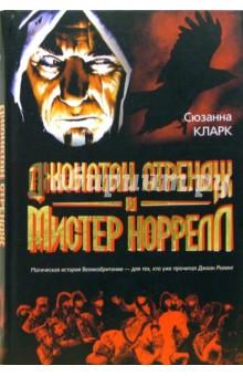 Кларк Сюзанна Джонатан Стрендж и мистер Норрелл: Фантастический роман