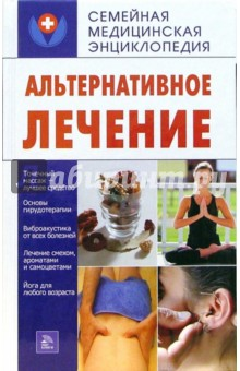 Альтернативное лечение