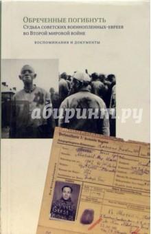 Обреченные погибнуть. Судьба советских военнопленных-евреев во Второй мировой войне
