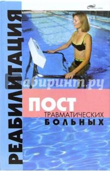 Семенова Ольга Петровна Реабилитация посттравматических больных