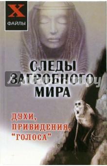 """Халин Константин Евгеньевич Следы загробного мира. Духи, привидения, """"голоса"""""""