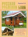 А. Корепин: Русская рубленая баня