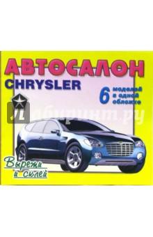 Автосалон: Chrysler