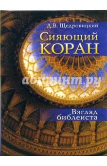 Щедровицкий Дмитрий Владимирович Сияющий Коран. Взгляд библеиста