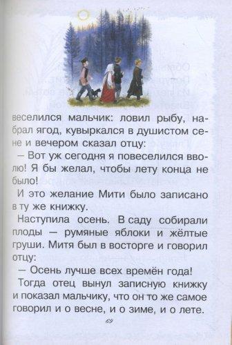 Иллюстрация 1 из 30 для Родное Слово - Константин Ушинский | Лабиринт - книги. Источник: Лабиринт