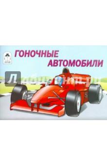 Раскраска: Гоночные автомобили - Издательство Альфа-книга