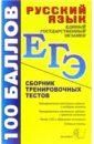 ЕГЭ Русский язык: Сборник  ...