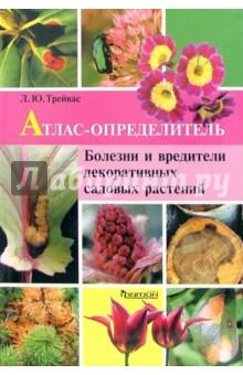Атлас-определитель болезней и вредителей декоративных садовых растений