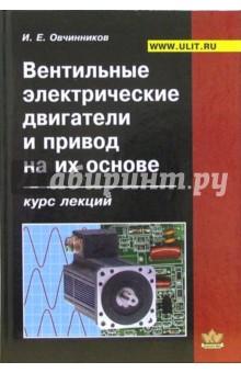 Вентильные электрические двигатели и привод на их основе (малая и средняя мощность). Курс лекций