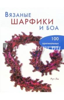 Вязаные шарфики и боа. 100 оригинальных моделей