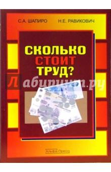 Шапиро Сергей Александрович, Равикович Николай Сколько стоит труд? Научно-популярное издание