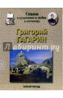Гагарин. Сказка о художнике и любви к отечеству