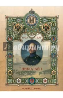 Волков Владимир Михайлович Николай I