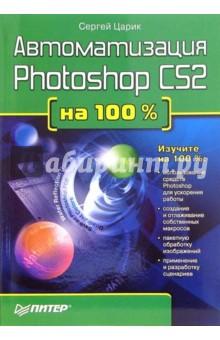 Автоматизация Photoshop CS2 на 100 %