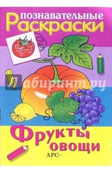 Фрукты. Овощи