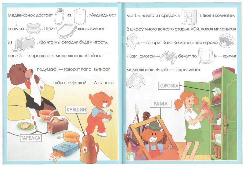 Иллюстрация 1 из 16 для Молодец, медвежонок! | Лабиринт - книги. Источник: Лабиринт