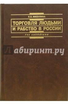 Мизулина Елена Торговля людьми и рабство в России: международно-правовой аспект