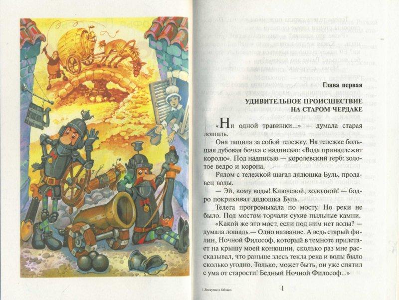 Иллюстрация 1 из 12 для Лоскутик и Облако - Софья Прокофьева | Лабиринт - книги. Источник: Лабиринт