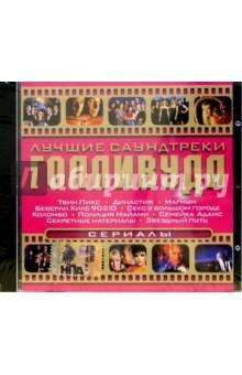 CD. Лучшие саундтреки Голливуда. Зарубежные сериалы