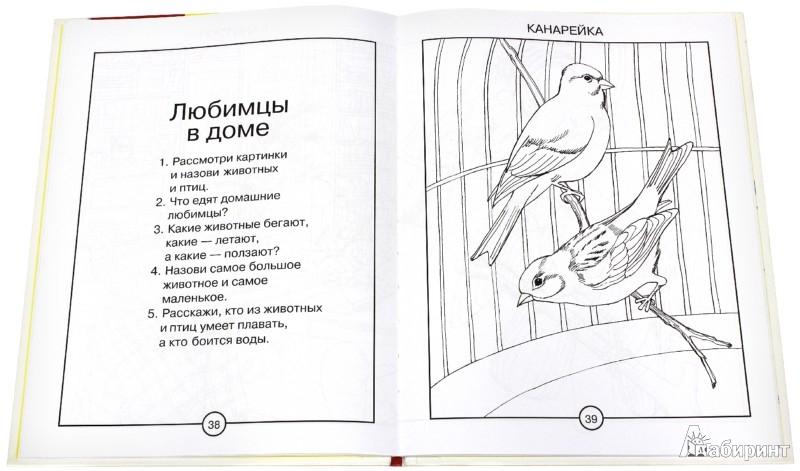 Иллюстрация 1 из 7 для Большая книга раскрасок. Мир вокруг меня | Лабиринт - книги. Источник: Лабиринт